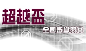 [日記] 2020第七屆超越盃心得
