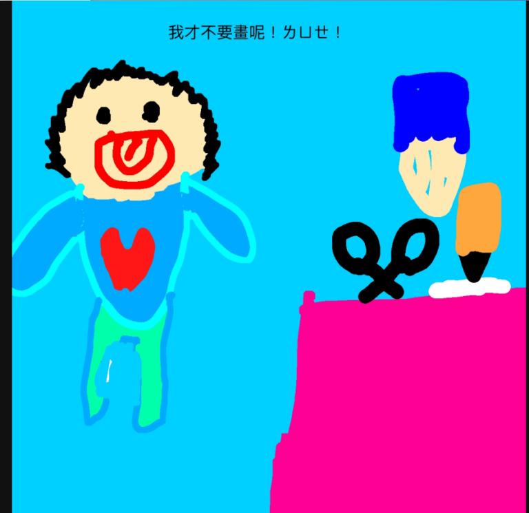 [故事] 畫具逃走了(逃脫篇)