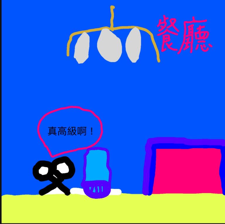 [故事] 畫具逃走了(飯店篇)