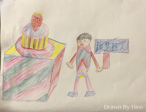 [繪畫] 草莓蛋糕與舉著牌子的大巨人。
