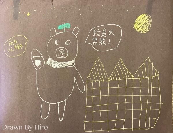 [繪畫] 玩積木的大黑熊、大黑熊跟小海豹要去蛋糕店吃下午茶、海豹跟大黑熊搭火車去大黑熊家玩